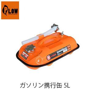 【PLOW ガソリン携行缶 5L PH-GT5】横型 5リットル プラウ 金属製ノズルキャップ UN規格適合品 消防法適合品 ガソリンタンク