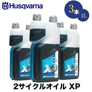 ハスクバーナ 50:1 2サイクルオイル 1L XP 3本セット hsq-h578037003【高性能オイル】【50:1】