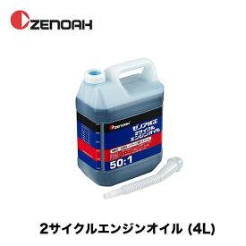 ゼノア純正2サイクルエンジンオイル FD級 4L 578020301【50:1】【混合ガソリン】【ゼノア】【チェンソー】【刈払機】
