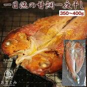 一日漁の甘鯛一夜干し1尾(350〜400g)