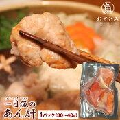 あん肝(30〜40g)
