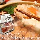 ギフト 島根県 大田産 一日漁 あん肝たっぷり♪あんこう鍋セット(830g)≪3〜4人前≫【あん肝(30〜40g)×2、身×1、…