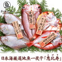 お中元 ギフト 干物ギフト のどぐろ入【送料無料】日本海厳選地魚一夜干「恵比寿」(えびす)≪のどぐろ、甘鯛、れん…