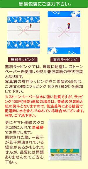【梱包形態】包装・熨斗・クロネコ袋