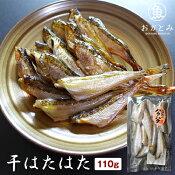 【おかとみ人気商品】干はたはた(豆ハタハタ約10〜30尾、110g)