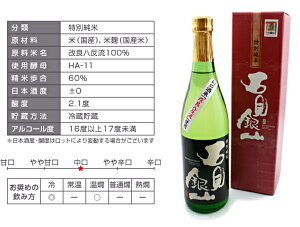 一宮酒造:特別純米「石見銀山」改良八反流(720ml)