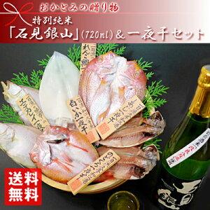 【送料無料】特別純米「石見銀山」改良八反流(720ml)&一夜干セット