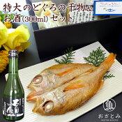 【送料無料】特大のどぐろの干物&お酒(300ml)セット