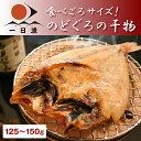 のどぐろの干物(1尾・125〜150g・21cm前後)【RCP】【岡富商店】
