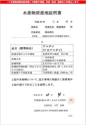 【原産地証明】アマダイ