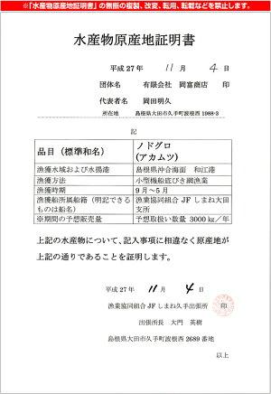【原産地証明】ノドグロ
