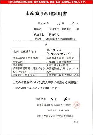 【原産地証明】エテカレイ