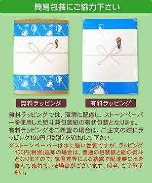 ギフト梱包:簡易包装にご協力ください