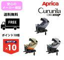 【ポイント10倍】「送料無料(※沖縄、離島は除く)」アップリカ クルリラ AC ISOFIX シートベルト 両方対応 チャイルドシート