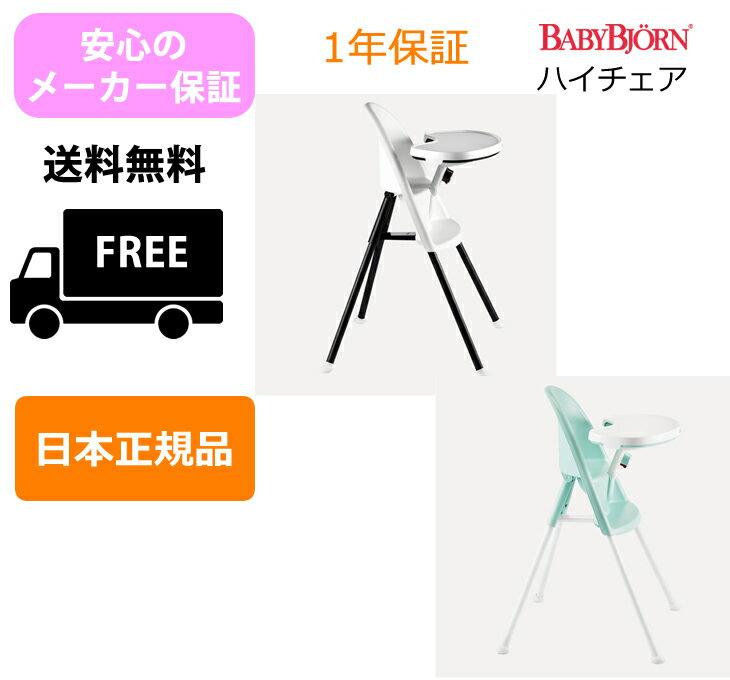 「1年保証」「日本正規品」 「送料無料」ベビービョルン ハイチェア ベビーチェア