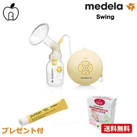 メデラ 日本正規品 スイング 電動さく乳器(Medela Swing)カーム付き、るいぼす茶付き、ピュアレーン2本付き