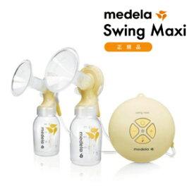 メデラ日本正規品 スイングマキシ電動さく乳器セット(Medela Swing maxi)カーム付き、るいぼす茶付き、ピュアレーン2本付き