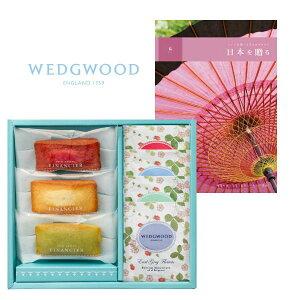 カタログギフト「日本を贈る 桜」&フィナンシェとウェッジウッド ティーバッグセットの組合せギフト【出産内祝 内祝いなどのお祝い返しに】【出産祝い お返し 返礼 入学内祝い 進学内祝