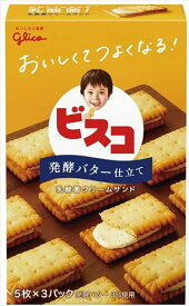送料無料 江崎グリコ ビスコ 発酵バター仕立て 15枚×20個