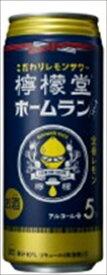 送料無料 こだわりレモンサワー檸檬堂 ホームランサイズ 定番レモン 500ml×24本