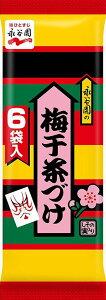 送料無料 永谷園 梅干茶づけ 6袋入×20袋