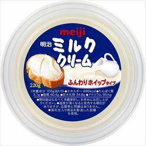 送料無料 明治 ミルククリーム 220g×8個