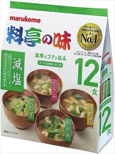 送料無料 マルコメ お徳用 料亭の味みそ汁 減塩 即席味噌汁 12食×12袋