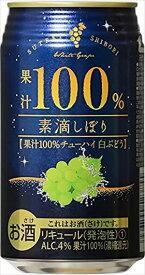 送料無料 富永貿易 素滴しぼり 果汁100%チューハイ 白ブドウ 缶 350ml×24本