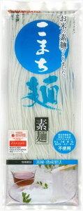 送料無料 波里 こまち麺 素麺 200g×25袋 グルテンフリー お米のそうめん 秋田県産あきたこまち使用 米麺