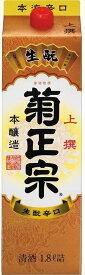 送料無料 菊正宗 上撰 さけパック 本醸造 日本酒 兵庫県 1800ml×6本