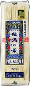 送料無料 揖保乃糸 手延素麺 上級品 300g×30袋