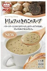 送料無料 MCC食品 トリュフ入りきのこのスープ 160g×10個