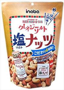 送料無料 クレイジーソルトナッツ(個包装)140g×6個