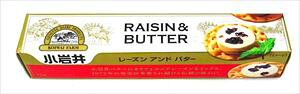 送料無料 小岩井 レーズン&バター 75g×15個 クール便