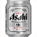 アサヒビール スーパードライ 250ml×24本