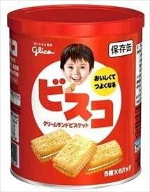 送料無料 江崎グリコ ビスコ保存缶(非常食) 30枚入×10個