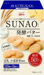 送料無料 江崎グリコ (糖質50%オフ)SUNAO(スナオ) 発酵バター 62g×50個