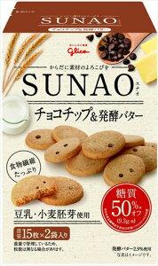 送料無料 江崎グリコ (糖質50% オフ) SUNAO(スナオ)(チョコチップ&発酵バター) 62g ×5個