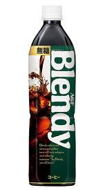 AGF ブレンディ ボトルコーヒー 無糖 900ml × 12本入り