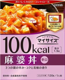 【10食セット】大塚食品 マイサイズ 麻婆丼 150g×10個【送料無料】