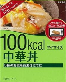送料無料 大塚食品 マイサイズ 中華丼 150g×30個