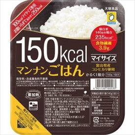 マイサイズ 150kcal マンナンごはん 140g×6個入