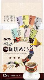 UCC アロマリッチセレクション 旅カフェ 12袋×12個