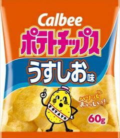 カルビー ポテトチップスうすしお味 60g × 12