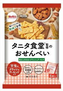 栗山米菓 タニタ食堂監修のおせんべい(アーモンド) 96g 1袋