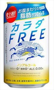 キリン カラダFREE 機能性表示食品 350ml×24本
