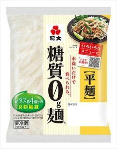 送料無料 紀文糖質0g麺 平麺 食物繊維 低カロリー 180g×16個 クール便にてお届け