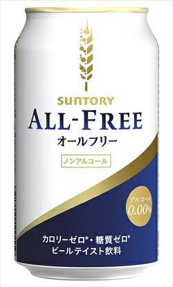 サントリー オールフリー 350ml × 24本 (ケース)