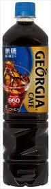 ジョージア カフェ ボトルコーヒー 無糖 950ml × 12本