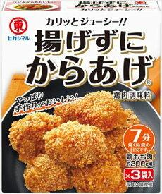 送料無料 ヒガシマル醤油 揚げずにからあげ 鶏肉調味料 45g(3袋入)×20箱